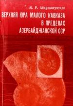 Верхняя юра Малого Кавказа в пределах Азербайджанской ССР (стратиграфия и аммонитовая фауна)