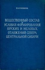 Вещественный состав и условия формирования Юрских и Меловых отложений севера центральной Сибири