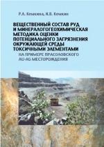 Вещественный состав руд и минералого-геохимическая методика оценки потенциального загрязнения окружающей среды токсичными элементами (на примере Прасоловского Au-Ag месторождения)
