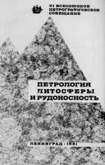 VI Всесоюзное петрографическое совещание. Петрология литосферы и рудоносность