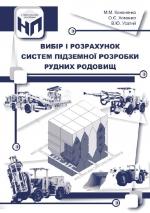Вибір і розрахунок систем підземної розробки рудних родовищ / Выбор и расчет систем подземной разработки рудных месторождений