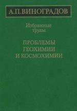 Виноградов А.П. Проблемы геохимии и космохимии. Избранные труды