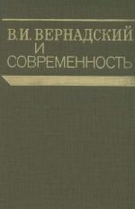 В.И.Вернадский и современность