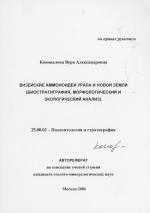 Визейские аммоноидеи Урала и Новой Земли (биостратиграфия, морфологический и экологический анализ)