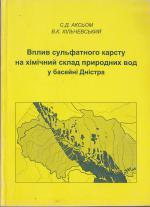 Влияние сульфатного карста на химический состав природных вод в бассейне Днестра / Вплив сульфатного карсту на хімічний склад природних вод у басейні Дністра