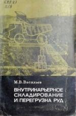 Внутрикарьерное складирование и перегрузка руд