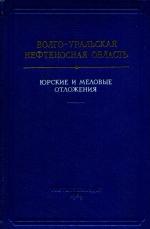 Волго-Уральская нефтеносная область. Юрские и меловые отложения