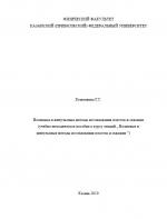 Волновые и импульсные методы исследования пластов и скважин