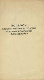 Вопросы биостратиграфии и геологии полезных ископаемых Туркменистана