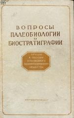 Вопросы палеобиологии и биостратиграфии. Труды II сессии Всесоюзного палеонтологического общества