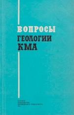 Вопросы геологии КМА. Выпуск 2