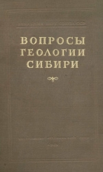 Вопросы геологии Сибири. Сборник, посвященный памяти М.А.Усова. Том 1