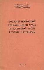 Вопросы изотопной геохронологии Урала и восточной части Русской платформы
