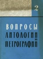 Вопросы литологии и петрографии. Книга 2