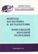 Вопросы магматизма и металлогении Монгольской Народной Республики. Сборник научных трудов