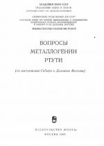 Вопросы металлогении ртути (по материалам Сибири и Дальнего Востока)
