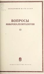 Вопросы микропалеонтологии. Выпуск 13