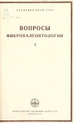 Вопросы микропалеонтологии. Выпуск 2