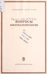 Вопросы микропалеонтологии. Выпуск 24. Систематика и морфология микроорганизмов