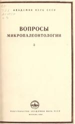 Вопросы микропалеонтологии. Выпуск 3