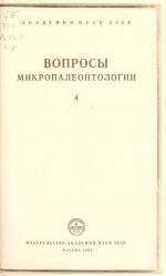 Вопросы микропалеонтологии. Выпуск 4