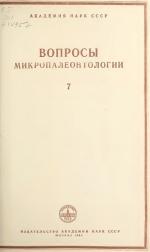 Вопросы микропалеонтологии. Выпуск 7