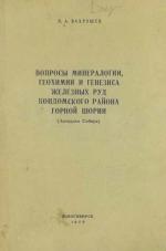 Вопросы минералогии геохимии и генезиса железных руд Кондомского района Горной Шории (Западная Сибирь)