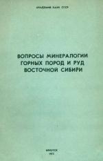 Вопросы минералогии горных пород и руд Восточной Сибири