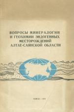 Вопросы минералогии и геохимии эндогенных месторождений Алтае-Саянской области