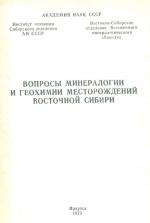 Вопросы минералогии и геохимии месторождений Восточной Сибири