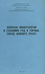 Вопросы минералогии и геохимии руд и горных пород Южного Урала