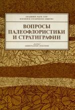 Вопросы палеофлористики и стратиграфии