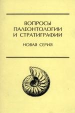 Вопросы палеонтологии и стратиграфии. Новая серия. Выпуск 1