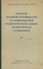 Вопросы петрологии и рудоносности основного-ультраосновного магматизма Воронежского кристаллического массива