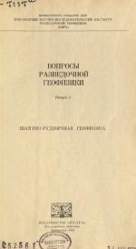 Вопросы разведочной геофизики. Выпуск 7. Шахтно-рудничная геофизика