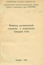 Вопросы региональной геологии и петрологии Средней Азии