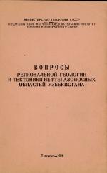 Вопросы региональной геологии и тектоники нефтегазоносных областей Узбекистана