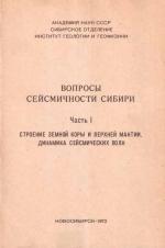 Вопросы сейсмичности Сибири. Часть 1. Строение земной коры и верхней мантии, динамика сейсмических волн