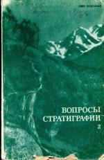 Вопросы стратиграфии. Сборник статей. Выпуск 2