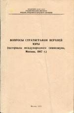 Вопросы стратиграфии верхней юры (материалы международного симпозиума)