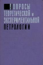 Вопросы теоретической и экспериментальной петрологии. Сборник статей