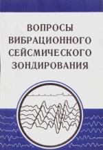 Вопросы вибрационного сейсмического зондирования. Сборник научных трудов
