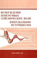 Возбуждение поперечных сейсмических волн импульсными источниками. Методические рекомендации