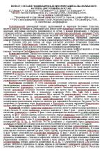 Возраст, состав и геодинамическая интерпретация Калба-Нарымского батолита (Восточный Казахстан).