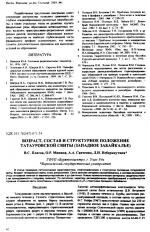 Возраст, состав и структурное положение Татауровской свиты (Западное Забайкалье)