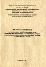 Временная инструкция по применению комбинированных схем проветривания с частичной рециркуляцией воздуха на шахтах, разрабатывающих вечномерзлые россыпи Северо-Востока СССР