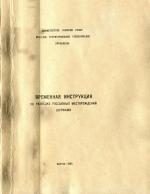 Временная инструкция по разведке россыпных месторождений шурфами