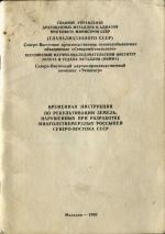 Временная инструкция по рекультивации земель, нарушенных при разработке многолетнемерзлых россыпей Северо-Востока СССР