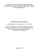 """Временное дополнение к """"Инструкции по электроразведке"""". Раздел 6. Порядок, состав и формы представления в ГБЦГИ первичных материалов полевых электроразведочных работ"""