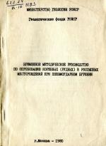 Временное методическое руководство по опробованию коренных (рудных) и россыпных месторождений при пневмоударном бурении
